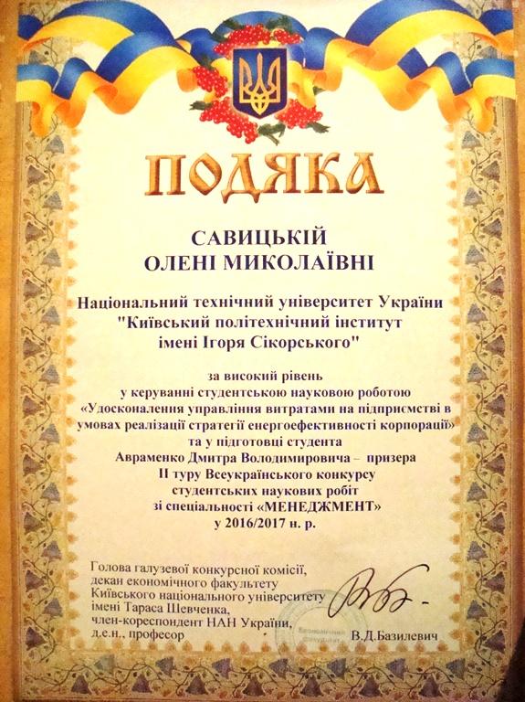 Подяка Савицька Авраменко Конкурс н.р. 2016-2017