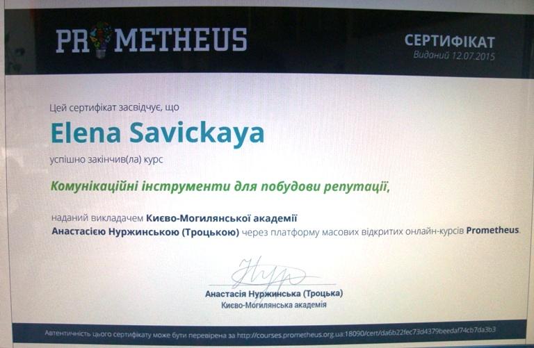 Савицкая ЕН Сертификат про Коммуникацион. иструменты