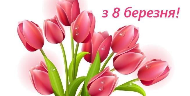 Дорогі наші жінки, вітаємо Вас зі святом весни
