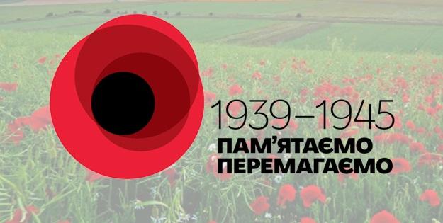 Нова традиція святкування 8 та 9 травня