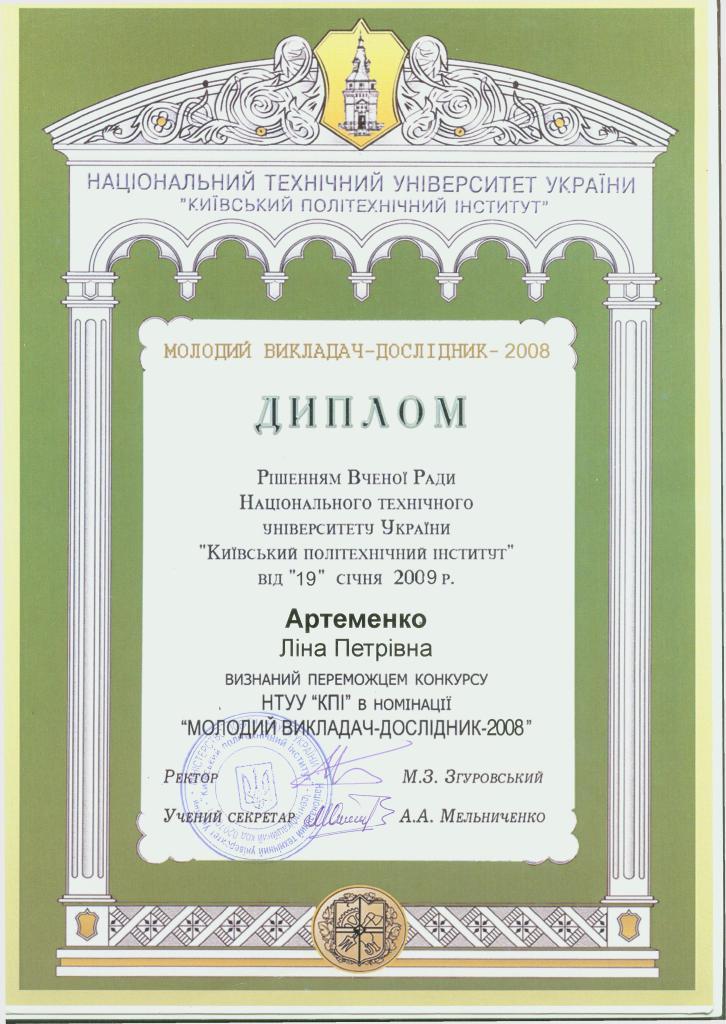дипломы0001