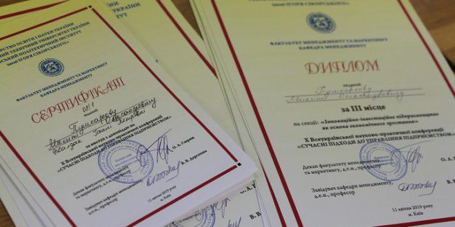 Ювілейна Х Всеукраїнська науково-практична конференція «Сучасні підходи до управління підприємством»